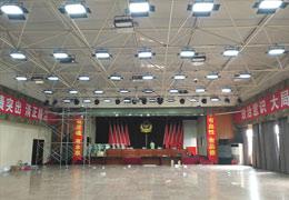 安徽消防培训基地礼堂灯光工程