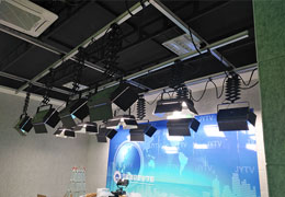 安徽警官职业学院演播室灯光系统