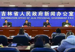 吉林省人民政新闻办